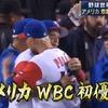 WBCアメリカ優勝でわかった侍Jピッチャーの「実力」は世界一。