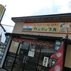 インド&ネパールレストラン カンティプル