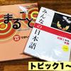 各トピックの文法に対応!『まるごと初級1 A2』にでてくる「文法」は『みんなの日本語』のどこにでてくるのか?【トピック1~5】