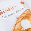 こだわりのパン特集!京王線発行のあいぼりー100号で特集されていパン屋さん