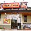 【オススメ5店】大崎市(宮城)にある和食が人気のお店