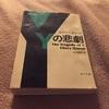 Yの悲劇/エラリー・クイーン(1932)