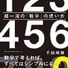 【読書記録】超一流の「数学」の使い方 / 千田琢哉