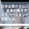 「日本企業の少し未来の働き方」イノベーションの本質とは。