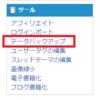 エクスポート有料のブログ(ヤプログ等)から他ブログへ無料で移行する方法!