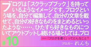 """ライブレポも昭和のアイドルも。イラスト+文章で""""好きなもの""""をブログに詰め込んでいく、れんちさんのスタイルとは"""