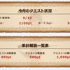 【ポイントインカム】今月のクエスト状況リーチ(`・ω・´)