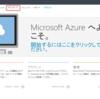 【MicrosoftAzure】PowerShellを使えるようにする。