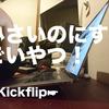 【レビュー】Kickflip(キックフリップ)をMacに取り付けたら持ちやすさアップで大満足!