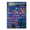 月刊「コンピュートピア」1976年7月号