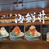 ららぽーとみなとアクルスで、382円で激安に「つじ半」の海鮮丼を食べる方法!!