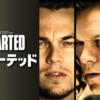 【映画】netflixで「ディパーテッド」を鑑賞、やっぱり面白かった