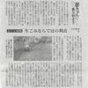 西日本新聞連載22話 生ごみの画期的な使い方
