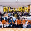 【プロ無職 るってぃ】に会えた!?「働き方改革トークライブ」イベントに参加してみた。