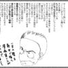 漫画制作日数