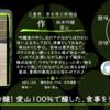 【月曜日の先週の一本!】作 純米吟醸 愛山【FUKA🍶YO-I】