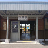 自転車で電車に乗ろう! 5 桜川-日野・水口松尾  近江鉄道の「サイクルトレイン」と「バリアフリー」