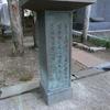 万葉歌碑を訪ねて(その393)―三重県津市 三重県護国神社―防人の歌