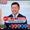 【速報】日本テレビ『zero選挙2019』に出演させていただきました!