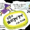 【10/12(土)旅Yogi開催中止と13(日)18(金)の開催時間延長のお知らせ】