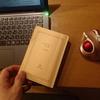 忙しいときに手にとってはいけない、要注意小説!北方謙三「水滸伝」