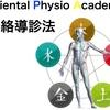 OPA導診法 LEVEL1 〜アナトミートレインと臓腑弁証〜