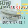 【SURIUSU~すり鉢~】手の中におさ○(←まる)コンパクトサイズ。お馴染みのアレがない斬新なすり鉢は白!