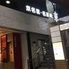 JR京都駅西口の改札前にあるお土産屋さんを2ヶ所紹介!