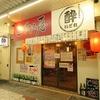 【オススメ5店】門前仲町・東陽町・木場・葛西(東京)にある立ち飲みが人気のお店