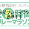 「第4回親和銀行5時間リレーマラソン」に参加してきました(^0^)