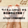 【株主優待】ライオン(4912)から優待が到着!100株の保有で2000円相当の自社製品を頂きました。【2019年12月権利確定分】