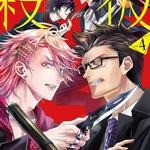『殺彼-サツカレ-』4巻は11月9日発売!(特典情報)