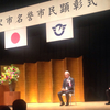 ノーベル賞受賞の吉野彰氏の藤沢市名誉市民顕彰式と特別講演を開催