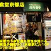 京都府(29)~坂内食堂京都店~