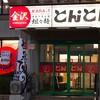 【白山市 松任CCZ 新店】「金沢担々麺」ラーメンとんとん CCZ店
