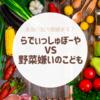 【らでぃっしゅぼーや】を実際にお試したら、野菜嫌いの2歳児が野菜を食べられた!