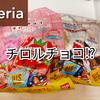 【100均】セリア チロルチョコ!?!?