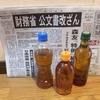 朝日新聞、毎日新聞、NHK、ガンバレ