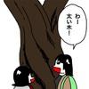 No.1638 金沢・加賀旅行で訪れた神社にあった大木で記念写真を撮ろうとした時の娘の天然行動