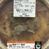 銀座デリー監修バターチキンカレードリア