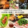 【オススメ5店】新大久保・大久保(東京)にあるワインが人気のお店