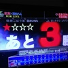 10/22(土)日本シリーズ 第1戦