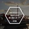 【きせつのええこと】奈良が丸ごと集まる日(当日編)【冬・奈良ちとせ祝ぐ寿ぐまつり】