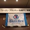 2017ブランデュー弘前FC決起大会