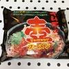 KALDIで見つけたキムチ壺ラーメン 旨味のある食べられる辛さでボリュームもGOOD!