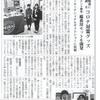 新聞掲載【まるころセットが新聞掲載されました】