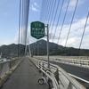 しまなみ海道サイクリング(広島編)