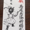 奈良県・明日香村の岡寺でコロナ退散のお札「鍾馗さん」を授与していただく。