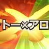 グローバルアトラクション「バトルツリーで BPを かちとろう!」、インターネット大会「カントー×アローラ」開催!