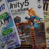 初心者がUnity入門書買ってきました。